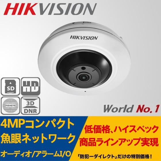 IP CAMERA /DS-2CD2942F-IS 屋内用 4MPコンパクト魚眼ネットワークカメラ