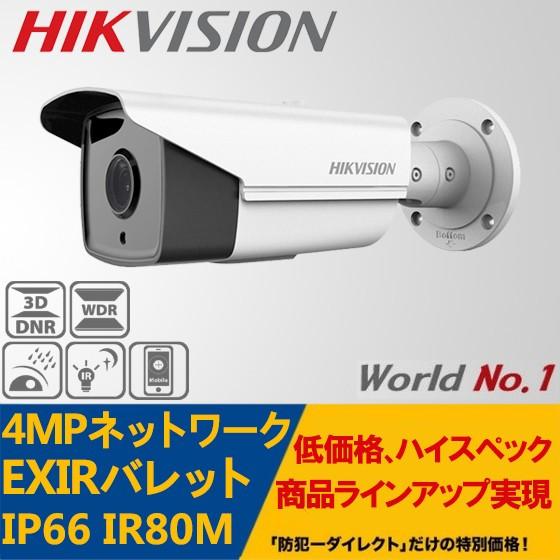 DS-2CD2T42WD-I8 /4メガピクセル EXIR バレットネットワークカメラ