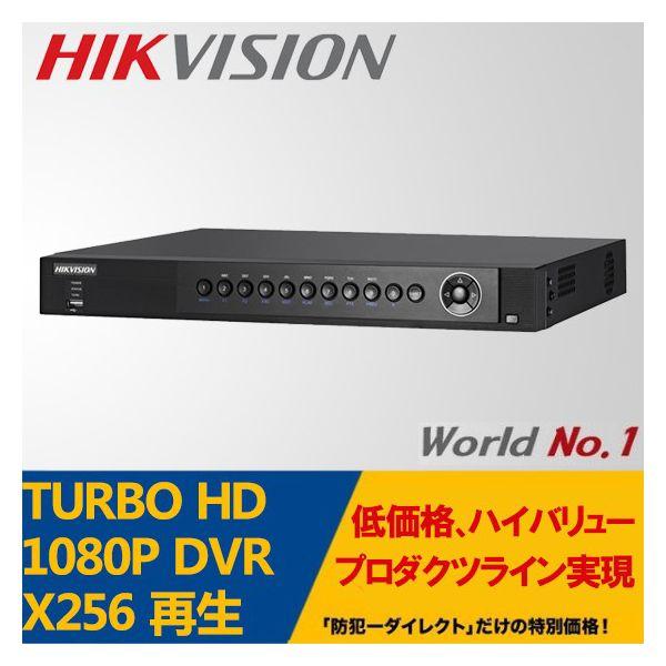 世界のHIKVISION(ハイクビジョン)の録画機、防犯カメラHD-TVI 4CH録画機 遠隔監視 フルHD対応デジタルレコーダーDS-7204HUHI-F1/N