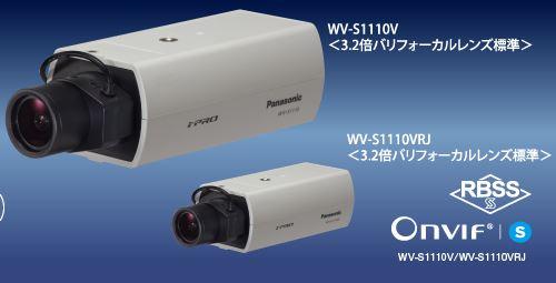 Panasonic 監視カメラ 防犯カメラ WV-S1110VRJ