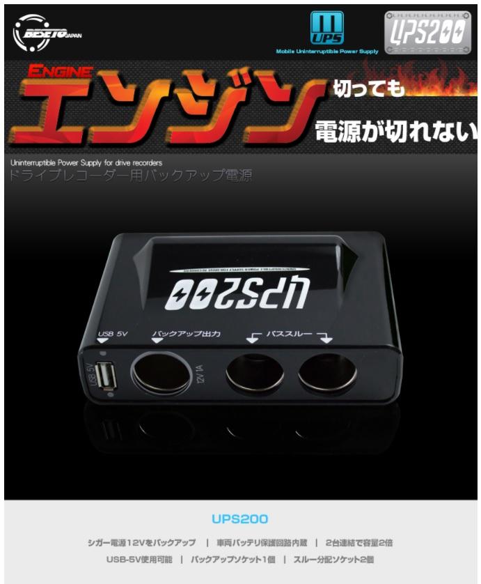 バックアップ電源内蔵車両三又シガーソケット「UPS200」