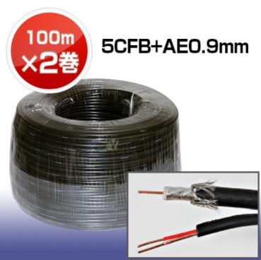 【2巻セット】5CFB-AE0.9 防犯カメラ ケーブル 5CFB+AE0.9mm 100m×2巻
