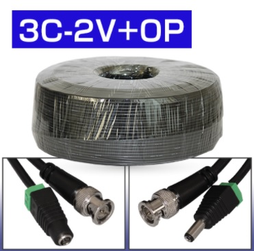 E3230-90B 防犯カメラケーブル 高品質 電源映像2芯ワンケーブル(3C2V+OP0.8) 90m