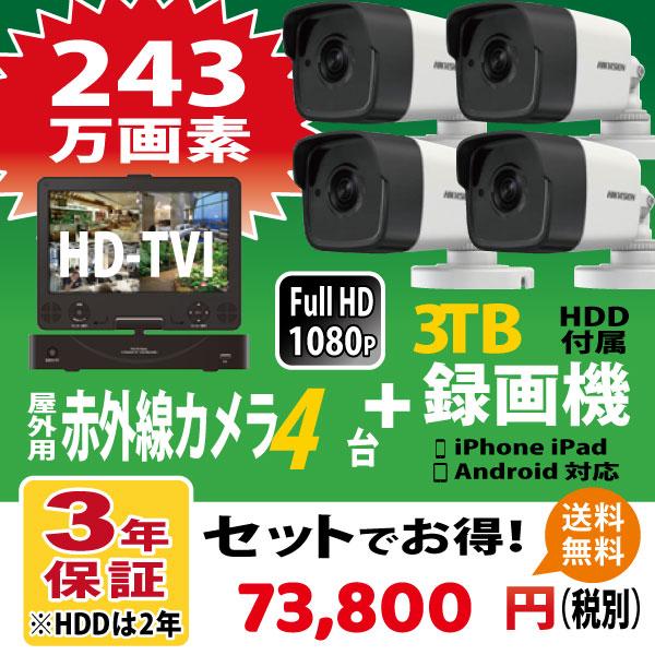【TVI243万画素 防犯カメラセット バレット型カメラ 4台 HDD:3TB】屋外・屋内対応モニタ一体型録画機セット yg1080p4dvrm-4set-3tb HDD:3TB内蔵