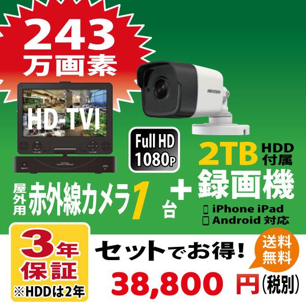 【TVI243万画素 防犯カメラセット バレット型カメラ 1台 HDD:2TB】屋外・屋内対応モニタ一体型録画機セット HDD:2TB内蔵 YG-1080P4DVR-MSet