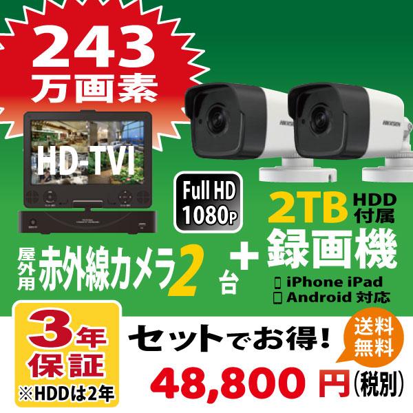 【TVI243万画素 防犯カメラセット バレット型カメラ 2台 HDD:2TB】屋外・屋内対応モニタ一体型録画機セット HDD:2TB内蔵 YG-1080P4DVR-MSet2-2TB