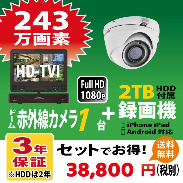 【防犯カメラセット ドーム型カメラ 1台 HDD:2TB】屋内・屋外対応 TVI243万画素カメラ 1台モニタ一体型録画機セット HDD:2TB内蔵 YG-1080P4DVR-MSet1-dome-2tb