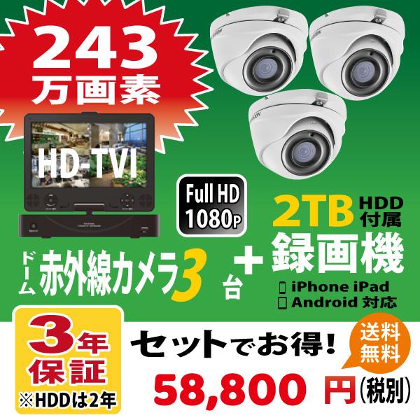 【TVI243万画素 防犯カメラセット ドーム型カメラ 3台 HDD:2TB】屋外・屋内対応モニタ一体型録画機セット YG-1080P4DVR-MSet3-dome-2tb