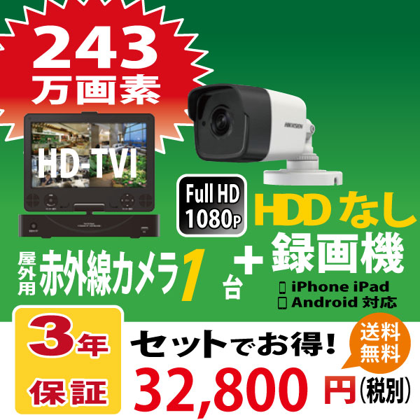 【TVI243万画素 防犯カメラセット バレット型カメラ 1台 HDDなし】屋外・屋内対応モニタ一体型録画機セット HDDなし YG-1080P4DVR-MSet-nonhdd