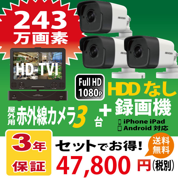 【TVI243万画素 防犯カメラセット バレット型カメラ 3台 HDDなし】屋外・屋内対応モニタ一体型録画機セット HDDなし YG-1080P4DVR-MSet3-nonHDD