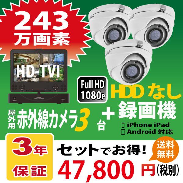 【防犯カメラセット ドーム型カメラ 3台 HDDなし】TVI 243万画素カメラ 屋内 屋外対応 10インチモニタ一体型録画機 防犯カメラ3台セット HDDなし yg1080p4dvrm-3set-nonhdd-dome