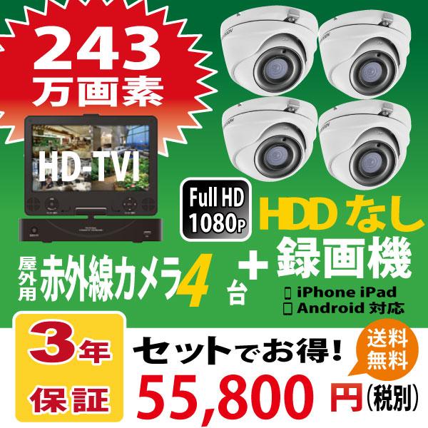 【TVI243万画素 防犯カメラセット ドーム型カメラ 4台 HDDなし】屋外・屋内対応モニタ一体型録画機セット HDDなし yg1080p4dvrm-4set-nonhdd-dome