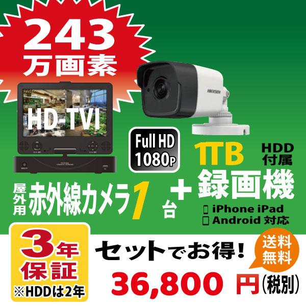 【TVI243万画素 防犯カメラセット 屋外型カメラ 1台 HDD:1TB】屋外・屋内対応モニタ一体型録画機セット YG-1080P4DVR-M1Set-1TB
