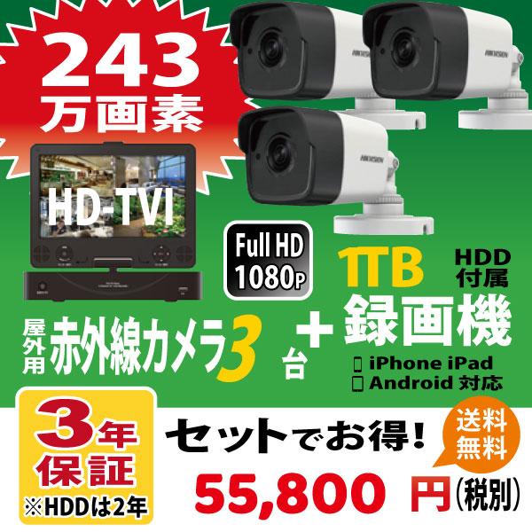 【TVI243万画素 防犯カメラセット 屋外型カメラ 3台 HDD:1TB】屋外・屋内対応モニタ一体型録画機セットYG-1080P4DVR-MSet3-1tb