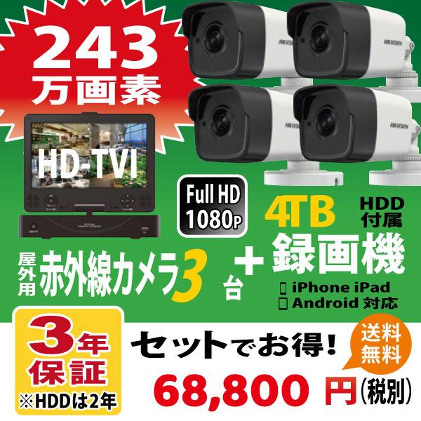 【TVI243万画素 防犯カメラセット バレット型カメラ 3台 HDD:4TB】屋外・屋内対応モニタ一体型録画機セット HDD:4TB内蔵 YG-1080P4DVR-MSet3-4TB