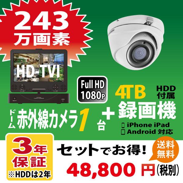 【TVI243万画素 防犯カメラセット ドーム型カメラ 1台 HDD:1TB】屋外・屋内対応モニタ一体型録画機セット yg1080p4dvrm-1set-1TB-dome