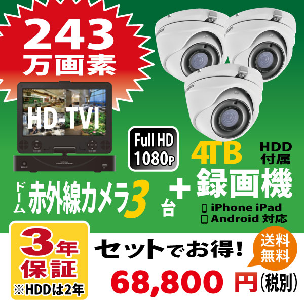 【TVI243万画素 防犯カメラセット ドーム型カメラ 3台 HDD:4TB】屋外・屋内対応モニタ一体型録画機セット HDD:4TB内蔵 YG-1080P4DVR-MSet3-4tb