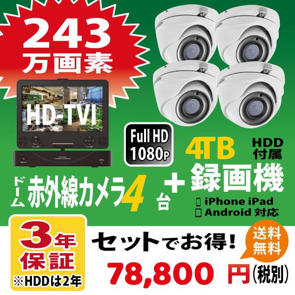【TVI243万画素 防犯カメラセット ドーム型カメラ 4台 HDD:4TB】屋外・屋内対応モニタ一体型録画機セット HDD:4TB内蔵 YG-1080P4DVR-MSet4-dome-4tb