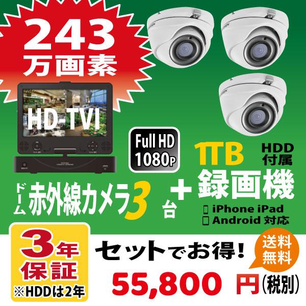 【TVI243万画素 防犯カメラセット ドーム型カメラ 3台 HDD:1TB】屋外・屋内対応モニタ一体型録画機セット YG-1080P4DVR-MSet3-dome-1tb