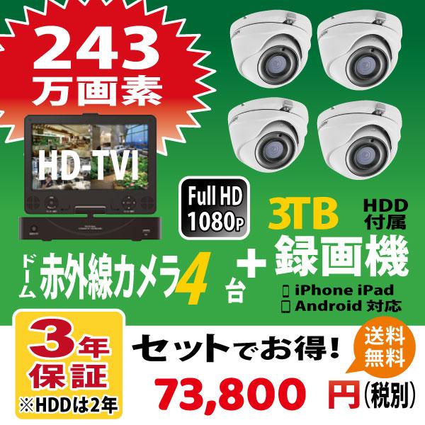 【TVI243万画素 防犯カメラセット ドーム型カメラ 4台 HDD:3TB】屋外・屋内対応モニタ一体型録画機セット HDD:3TB内蔵 YG-1080p4dvrm-set-dome-4tb