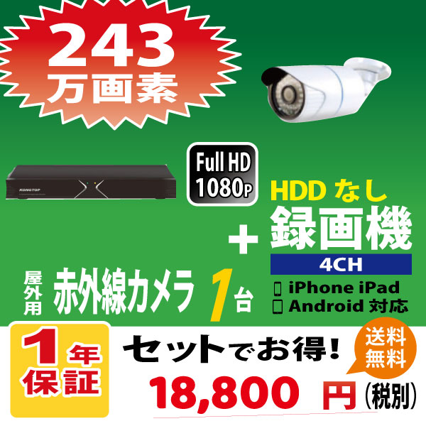 限定2台 防犯カメラセット! 高品質 屋外・屋内 TVI243万画素カメラ 1台セット ハードディスクなし