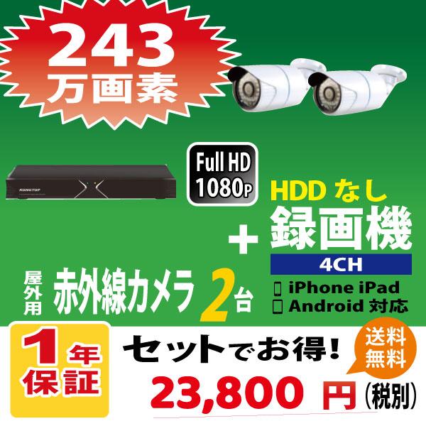 限定3台 防犯カメラセット! 高品質 屋外・屋内 TVI243万画素カメラ 2台セット ハードディスクなし