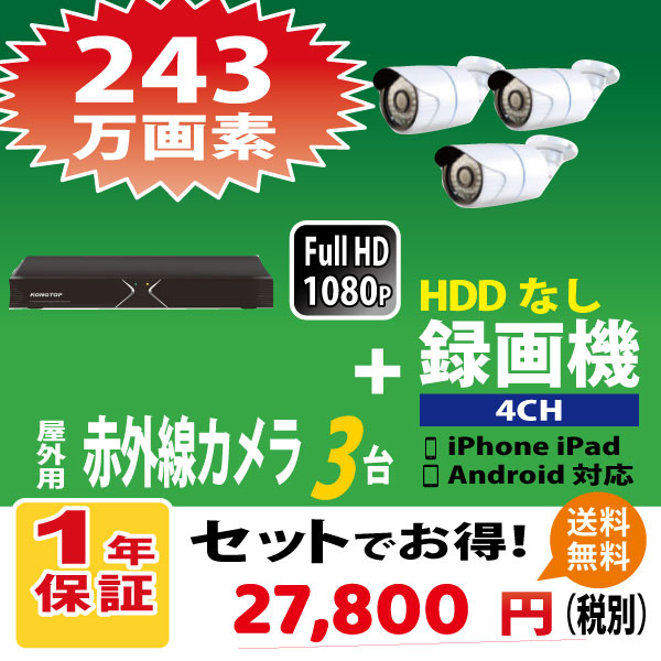 限定3台 防犯カメラセット! 高品質 屋外・屋内 TVI243万画素カメラ 3台セット ハードディスクなし