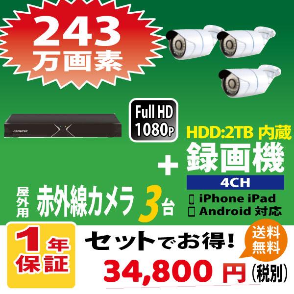 限定2台 防犯カメラセット! 高品質 屋外・屋内 TVI243万画素防犯カメラ 3台セット ハードディスク 2TB内蔵