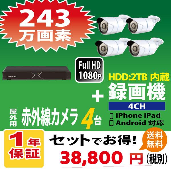限定3台防犯カメラセット! 高品質 屋外・屋内 TVI243万画素防犯カメラ 4台セット ハードディスク 2TB内蔵