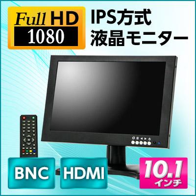【HDMI・VGA・BNC・AV各入力方式対応、USB入力での読み取りも可能】10.1インチ ワイド IPS方式 フルHD 液晶モ二ター