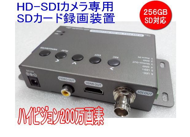 ハイビジョン 防犯カメラ(HD-SDI)用 ポータブルレコーダー 監視カメラ