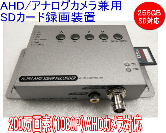 AHD アナログカメラ 兼用 ポータブルレコーダー 防犯カメラ 監視カメラ
