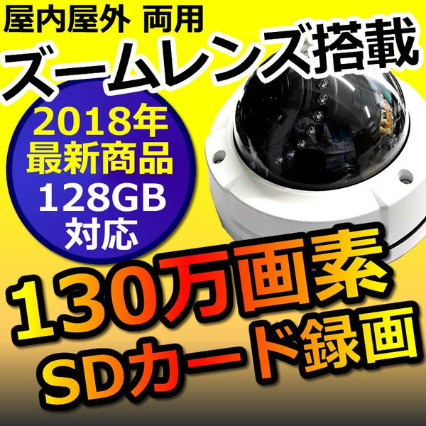 【送料無料】防犯カメラ ドーム sdカード録画 バリフォーカル ズームレンズ 家庭用 高画質
