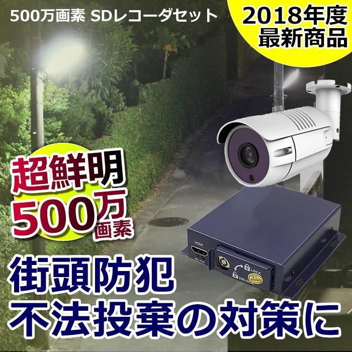 【送料無料】防犯カメラ 屋外 1台セット バレット SDカード録画 レコーダーセット