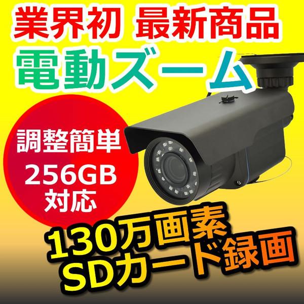【送料無料】防犯カメラ 家庭用 sdカード録画 屋外 電動ズーム 防水 バレット 高画質
