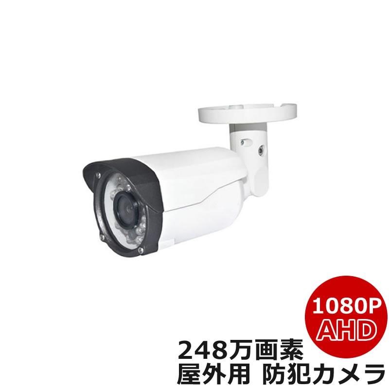 防犯カメラ 屋外 バレット 1080p 248万画素 ハイブリッド 4in1