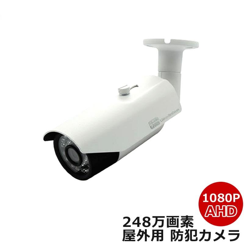 防犯カメラ 屋外 バレット 1080p AHD 248万画素