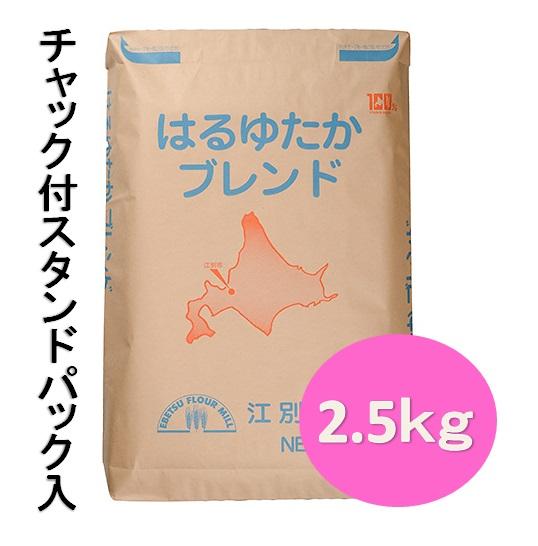 江別製粉 新作販売 はるゆたかブレンド 2.5kg パン材料 強力粉 北海道産小麦粉 国産 小麦粉 ホームベーカリー 食パン 高品質