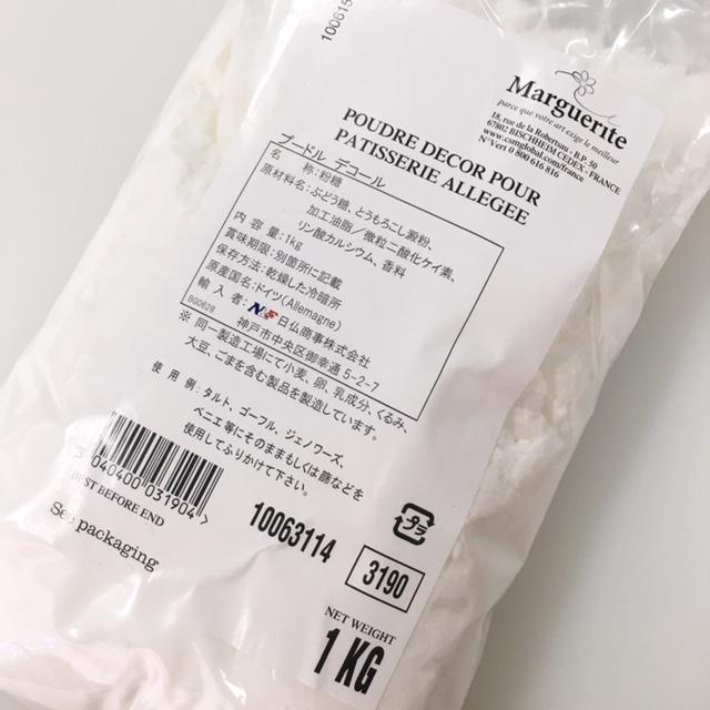 溶けない粉糖マルグリット プードルデコール 1kg【菓子材料・パン材料・砂糖・トッピング・業務用】