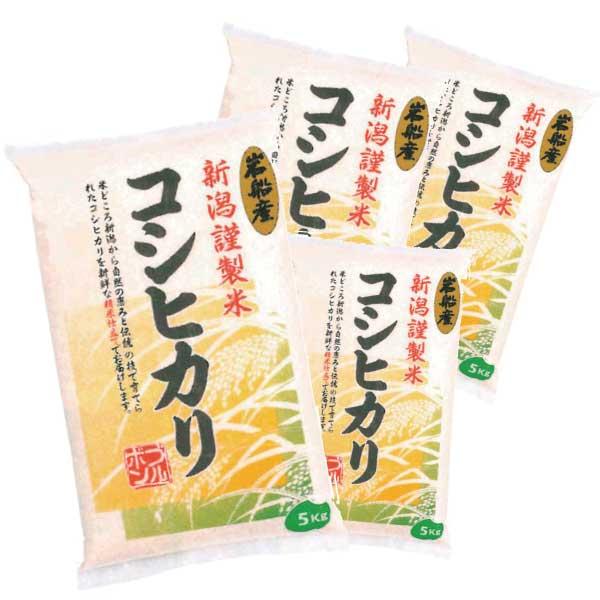 新潟岩船産コシヒカリ20kg(5kg×4袋)