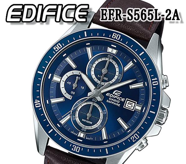 あす楽 送料無料 最安値 カシオ CASIO 腕時計 エディフィス EDIFICE メンズ 10気圧防水 カレンダー クオーツ EFR-S565L-2A おすすめ 人気 ブルー ブラウン レザー クロノグラフ