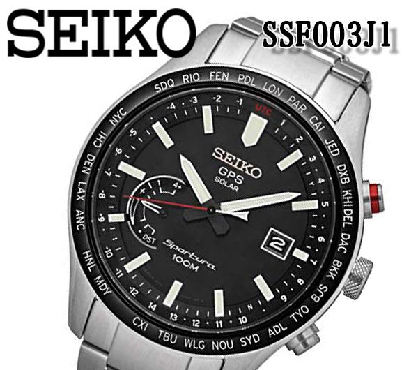 あす楽対応 送料無料 seiko セイコー セイコー スポーチュラ GPS ソーラー ワールドタイム SSF003J1 メンズ 腕時計 ステンレス ベルト プレゼント おすすめ ギフト アナログ