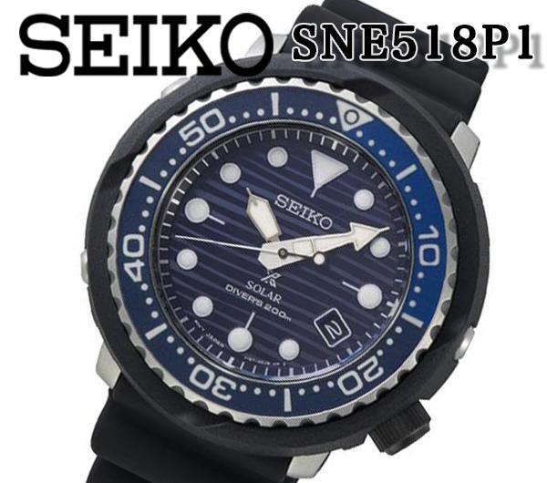 送料無料 セイコー SEIKO SNE518P1 腕時計 ダイバーズ メンズ ブラック ラバー ベルト プレゼント 20気圧防水 プロスペックス PROSPEX ソーラー