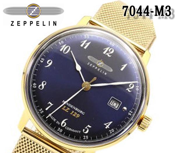 【送料無料】【新品正規品】【ドイツ製】ZEPPELIN ツェッペリン メッシュ ステンレスベルト 7044M-3 腕時計メンズ 男性用 ステンレス ゴールド ネイビー