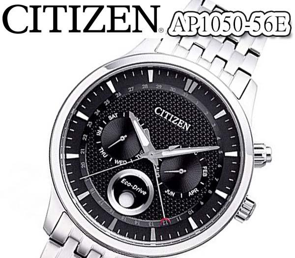 【送料無料】【新品正規品】 シチズン CITIZEN メンズ腕時計 日本未発売モデル ECO-DRIVE MOON PHASE エコドライブ ムーンフェイズ AP1050-56E クロノグラフ おしゃれ