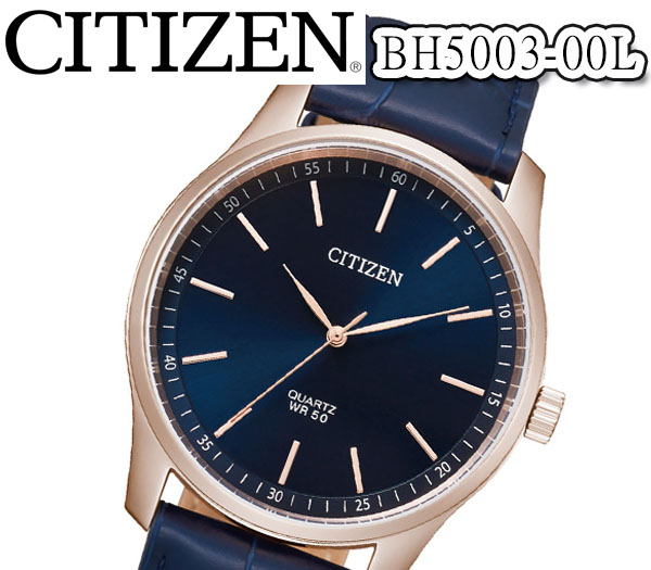 あす楽 【送料無料】 CITIZEN シチズン クオーツ アナログ 腕時計ビジネス プレゼント ギフト BH5003-00L メンズ ステンレス シルバー カレンダー レザー