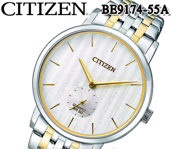 あす楽 送料無料 CITIZEN シチズン クオーツ メンズ 腕時計 ビジネス プレゼント スモールセコンド BE9174-55A メンズ コンビ ベルト ゴールド ホワイト アナログ