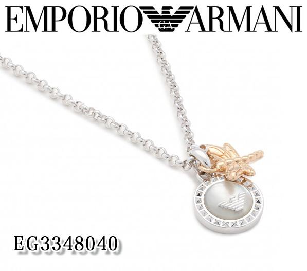 あす楽 新品 EMPORIO ARMANI エンポリオアルマーニ アクセサリー ジュエリー EG3348040 シルバー プレゼント ギフト 箱付き
