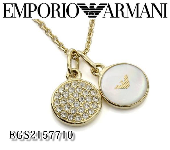あす楽 新品 EMPORIO ARMANI エンポリオアルマーニ メンズ ネックレス アクセサリー ジュエリー EGS2157710 ステン プレゼント ギフト 箱付き ゴールド