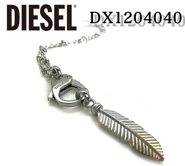 あす楽 新品 Diesel ディーゼル メンズ アクセサリー フェザー ネックレス DX1204040 プレゼント ギフト 箱付き ファッション ステンレス